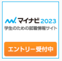 材光工務店 マイナビ2023 インターンシップ受付